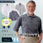 DRYさわやか5分袖ポロシャツ