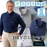 DRY無地ボタンダウン長袖ポロシャツ