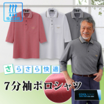DRY吸汗速乾7分袖ポロシャツ