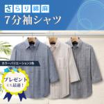 綿麻さらり風合い7分袖シャツ