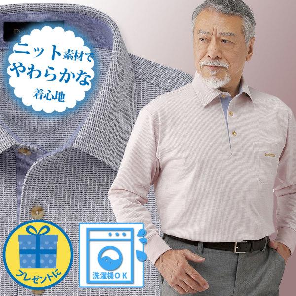 ミニチェック柄長袖ニットポロシャツ