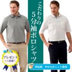 伝統的な市松柄の5分袖ポロシャツ