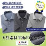 美濃和紙半袖ポロシャツ