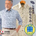 高島ちぢみリーフ柄7分袖シャツ