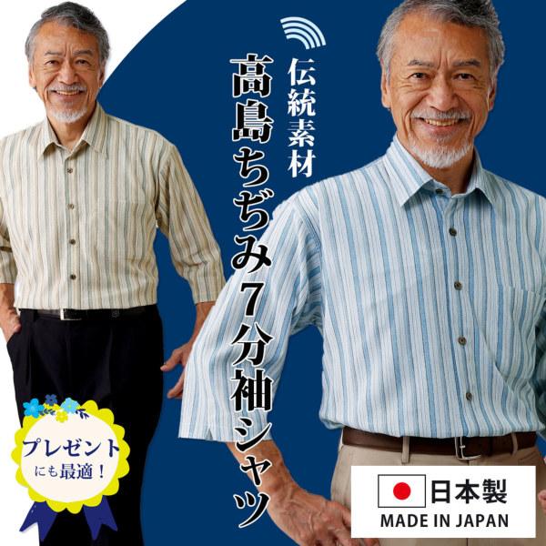 高島ちぢみストライプ7分袖シャツ