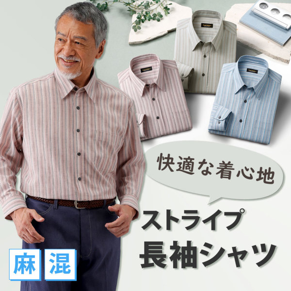 麻混ストライプ長袖シャツ