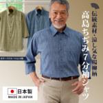 高島ちぢみ楊柳7分袖シャツ