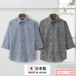 高島ちぢみペイズリー柄7分袖シャツ2色組