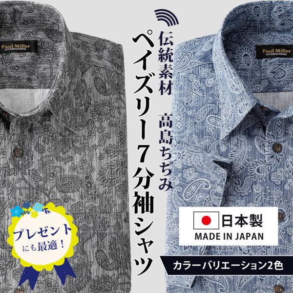 高島ちぢみペイズリー柄7分袖シャツ