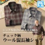 ウール混長袖シャツ