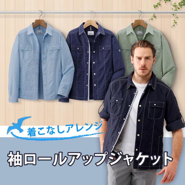 撥水ロールアップシャツジャケット
