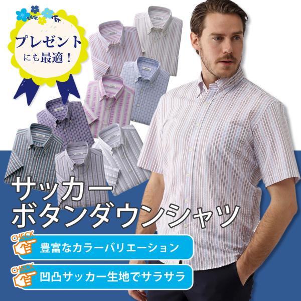 サッカー半袖ボタンダウンシャツ